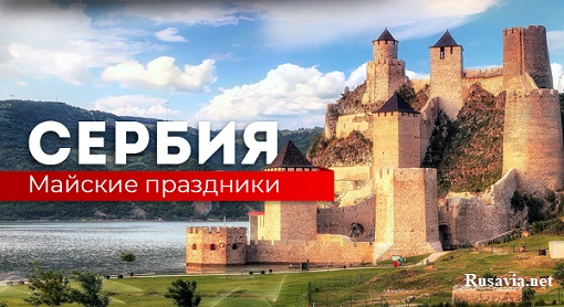 Сербия - Сербия – всего понемножку.